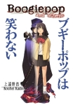 Vol 1 - Boogiepop and Others