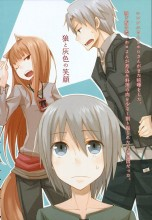 spice and wolf ill 2