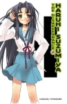 Vol 4 - The Disappearance of Haruhi Suzumiya