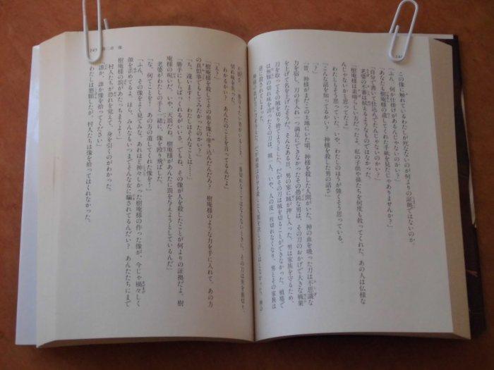 Estructura De Una Novela Ligera Escritura Ligera