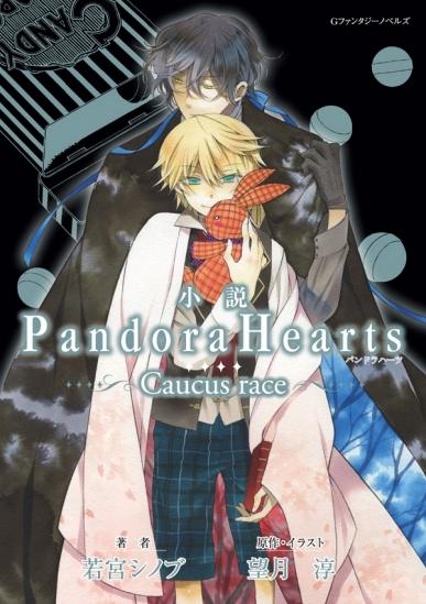 pandora hearts ln 1