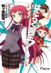 Volume 7 (Japan Cover)