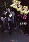 Volume 6 (Japan Cover)