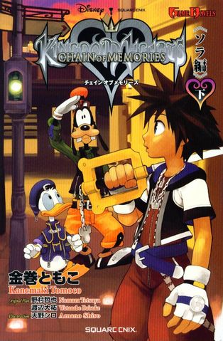 kingdom hearts chain memories english light novels