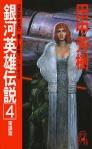 Volume 4 (Japan Cover)