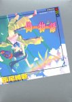 Volume 1 (Japan Cover)