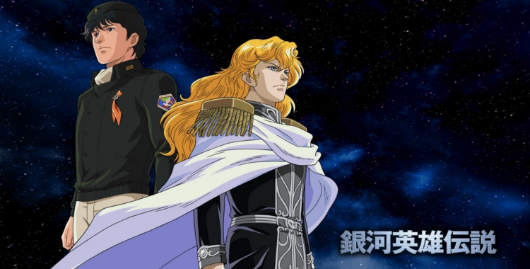 (pictured: Legend of Galactic Heroes)