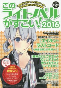 Kono Light Novel ga Sugoi! 2016