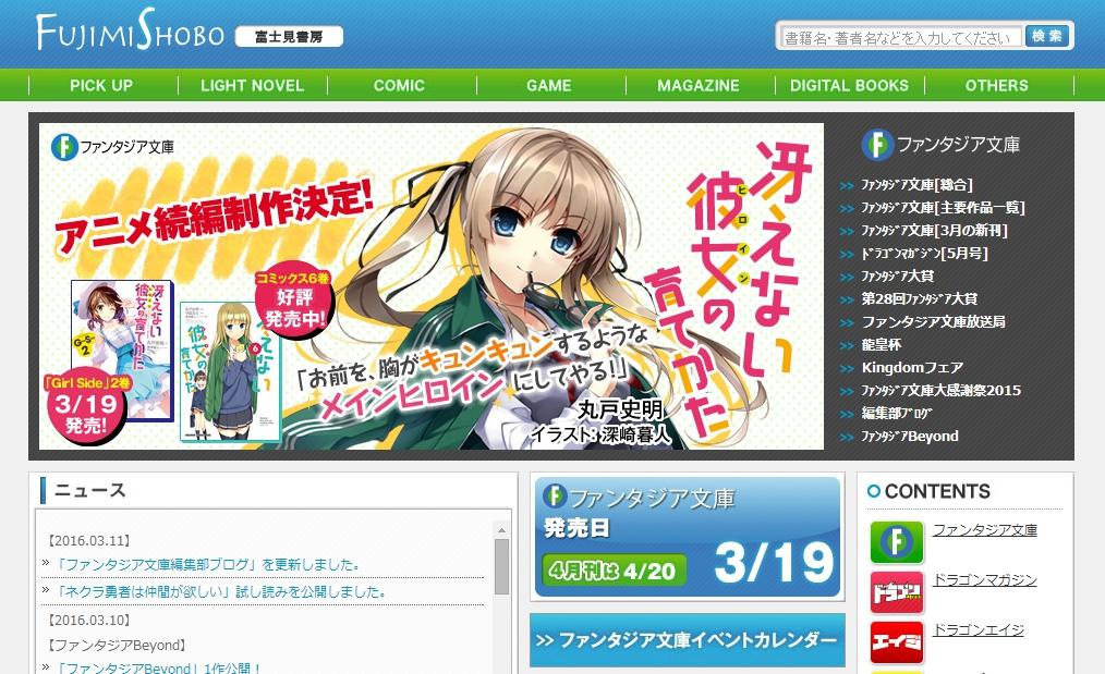 Psycome Light Novel Lot Volumes 1-4