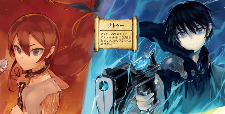 Konosuba | English Light Novels