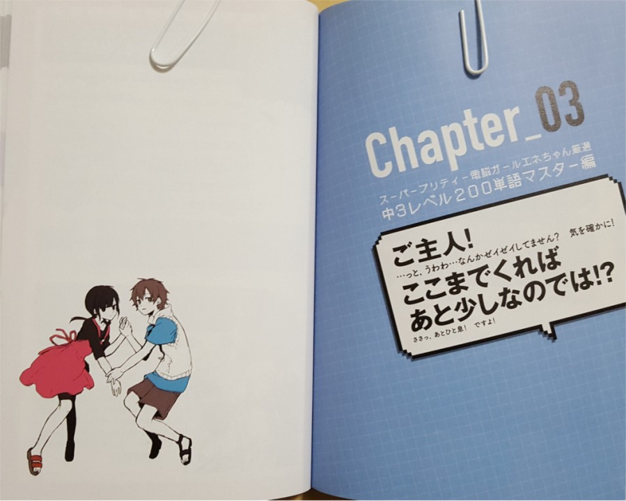 english-kagerou15