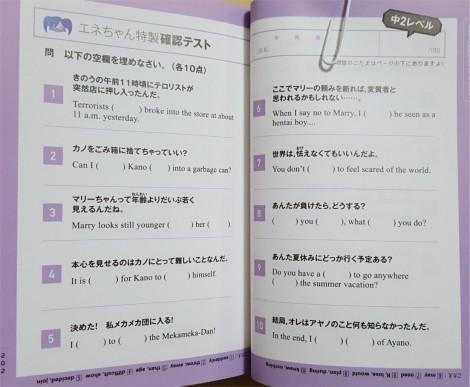 english-kagerou20