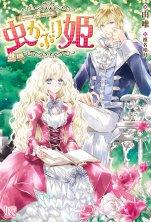 bibliophile princess 1 jpn