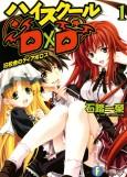 high school dxd 1 jpn