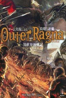 outer ragna 1 jpn