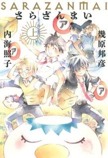sarazanmai-light-novel-40052