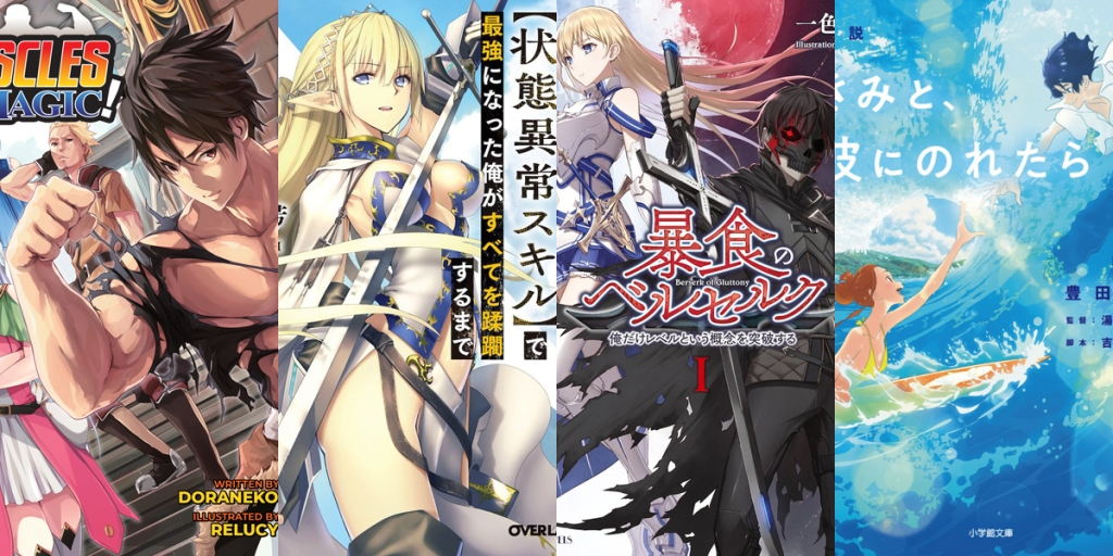 Light Novel licensing announcements from Seven Seas July 1-3 2020