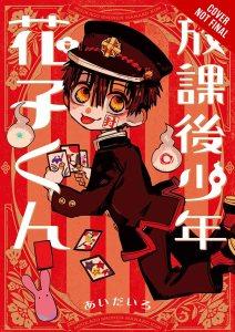 Afterschool Hanako-kun Cover