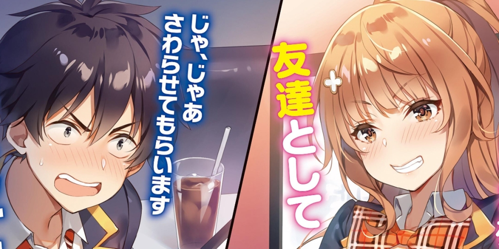 She's the Cutest… But We're Just Friends! banner image
