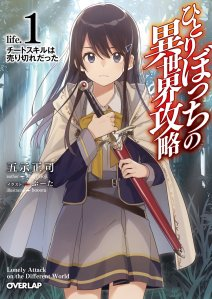 Loner Life in Another World volume 1 Japanese cover