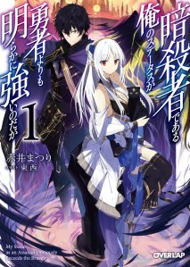 My Status as an Assassin Obviously Exceeds the Hero's Volume 1 Japanese Cover