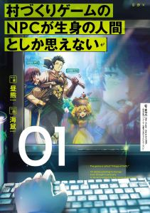 The NPCs in this Village Sim Game Must Be Real! Volume 1 Japanese Cover