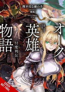 Orc Eroica (light novel)
