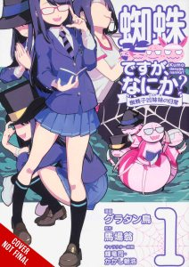 So I'm a Spider, So What? The Daily Lives of the Kumoko Sisters (manga)